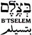 Logo Betselem