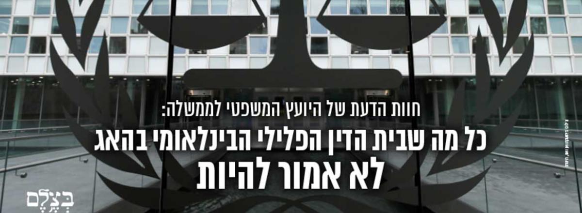 הלך על נתניהו אולמרט אהוד ברק גנץ לברמן בנט פרץ ורמטכלי צהל ישלחו ל50 שנות מאסר בהאג אין כל דרך להציל אותם 202003_position_paper_on_israel_ag_icc_memorandum_heb_top