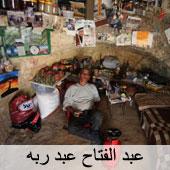 عبد الفتاح عبد ربه