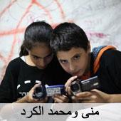 منى ومحمد الكرد