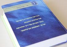 דו''ח ועדת טירקל