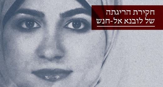 חקירת הריגתה של לובנא אל-חנש
