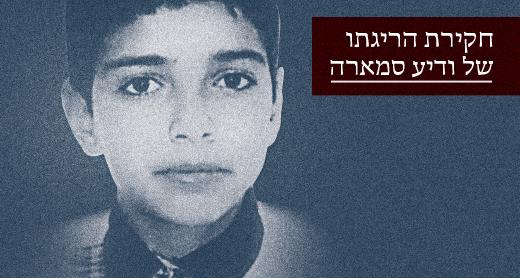 חקירת הריגתו של ודיע סמארה