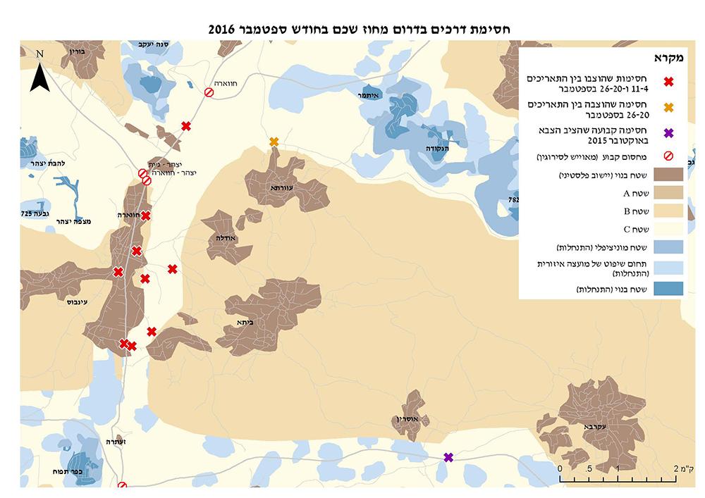 מדהים ישראל הטילה הגבלות תנועה באזור דרום שכם בחודש ספטמבר ושיבשה את TH-49