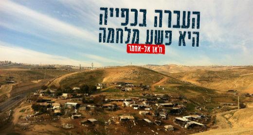 ח'אן אל-אחמר: העברה בכפייה היא פשע מלחמה